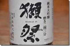 DSC_8071